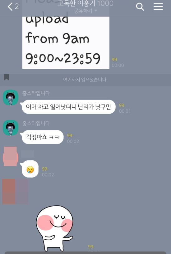 온라인에 올라온 '고독한 이홍기방' 화면. ID '홍스타입니다'가 이씨 본인이라고 한다.