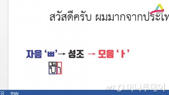 아주머니라는 뜻의 태국어 'ป้า(빠)' 를 쓰는 순서.