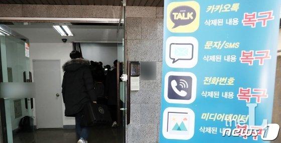 불법촬영물 유포 혐의를 받고 있는 가수 정준영씨가 과거 휴대폰 수리를 맡겼던 사설 수리업체에 대해 압수수색을 진행 중인 경찰이 지난 13일 서울 강남구 휴대폰 사설수리업체로 가방을 들고 들어가고 있다. /사진=뉴스1