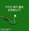 [카드뉴스] 차태현 내기 골프했다는데…도박죄?