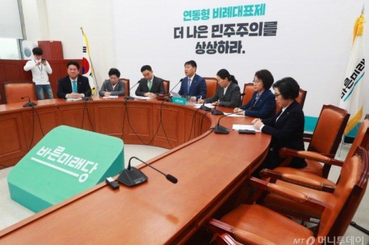 바른미래당 원내정책회의