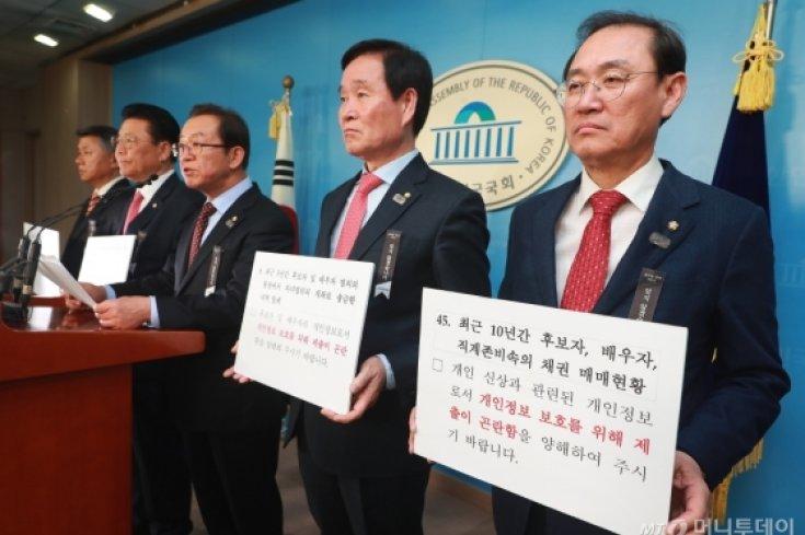 자한당, 박영선 후보 인사청문회 연기 요구