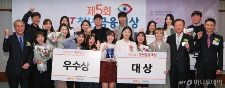 '제5회 MT 청년금융대상' 시상식 개최