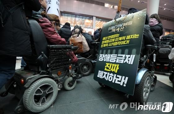 전국장애인차별철폐연대 회원들이 지난 1월 31일 오전 서울 용산구 용산역 대합실에서 장애등급제 진짜 폐지를 위한 1박2일 투쟁 선포 기자회견을 갖고 있다. /사진=뉴스1