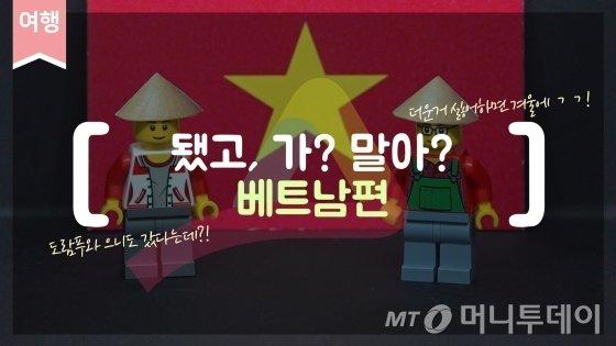 요새 핫하디 핫한 나라 '베트남'. 베트남으로 여행 ㄱㄱ해도 될까?