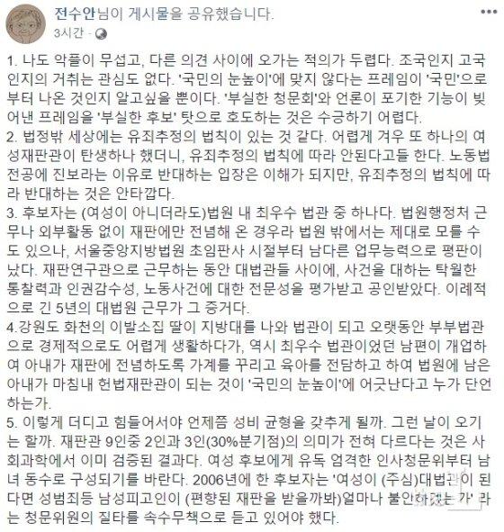 /사진=전수안 전 대법관 페이스북 캡쳐