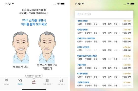 육군 21사단 군의관인 허준녕 대위가 개발한 앱 '뇌졸중 119'의 화면 /사진=육군 제공
