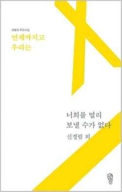 """[MT리포트]""""잊지 않았습니다""""…문화예술로 '기억되는'세월호 참사"""