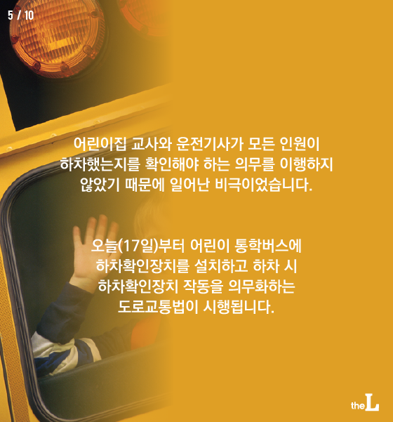 [카드뉴스] '어린이 안전' 우리 모두가 책임자