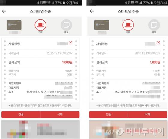 모바일 영수증의 모습/사진제공=한국 인터넷 진흥원