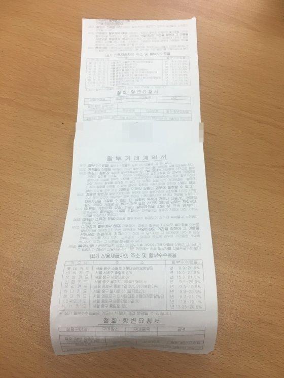 영수증/ 사진=권성진