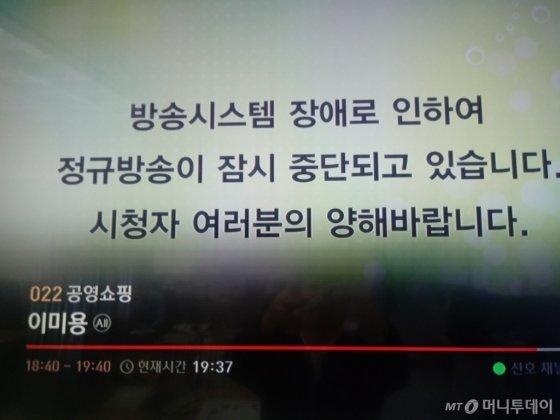 '정전에 방송중단' 공공기관 공영홈쇼핑 기강해이 도마