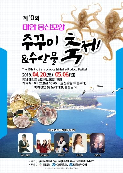 20019 몽산포항 주꾸미 수산물 축제 포스터