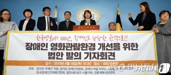 추혜선 정의당 의원과 장애인단체 회원들이 18일 서울 여의도 국회 정론관에서 장애인 영화관람환경 개선을 위한 법안 발의 기자회견을 하고 있다. /사진=뉴스1