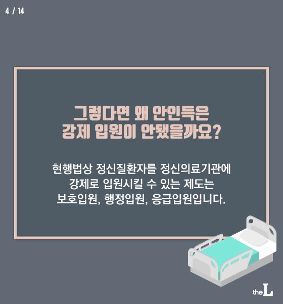 [카드뉴스] '제2의 안인득 사건' 안 된다