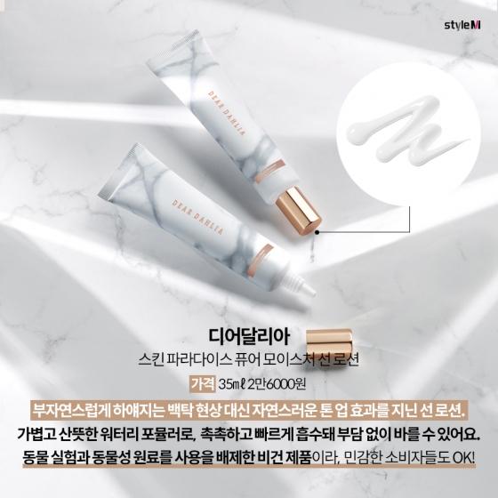 [카드뉴스] 메이크업 대신 톤업!…신상 '톤업 크림' 6