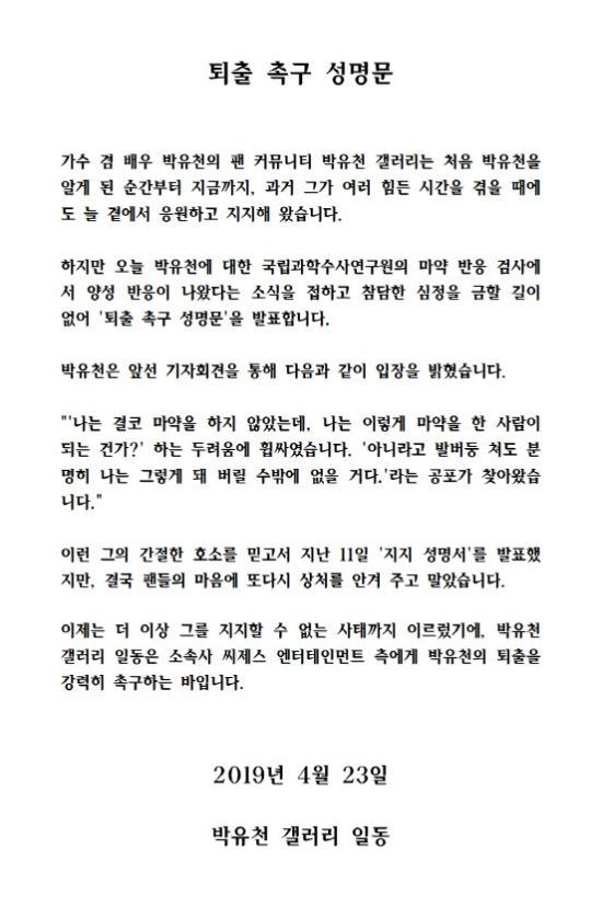 디시인사이드 박유천 갤러리 '퇴출 촉구 성명문' 전문./사진=디시인사이드