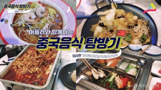 중국음식탐방 '마라편'