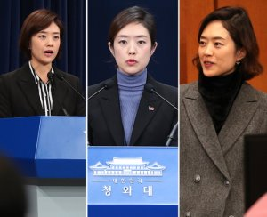 고민정 신임 청와대 대변인, 아나운서 시절과 달라진 '패션'