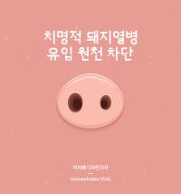 치명적 돼지열병 유입 원천 차단