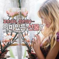 로즈데이·성년의 날…여자친구 선물리스트 7