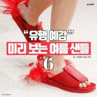 """""""유행 예감""""…미리 보는 '여름 샌들' 6"""