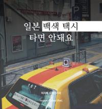 일본 '백색 택시' 타면 안돼요!
