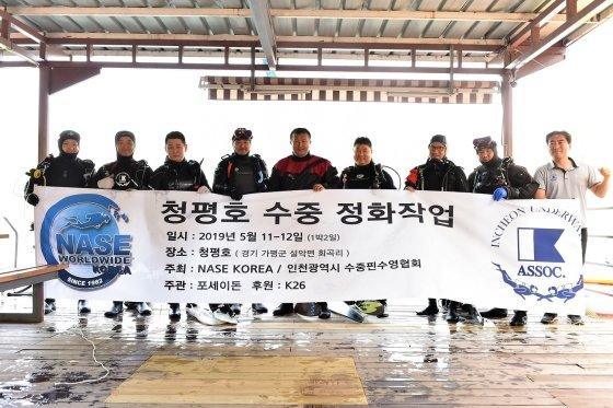 인천수중핀수영협회, 청평호 환경정화활동 펼쳐