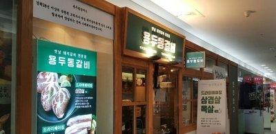 ㈜가연푸드의 용두동갈비 매장/사진제공=용두동갈비