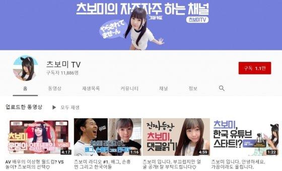 /사진=AV 배우 츠보미 유튜브