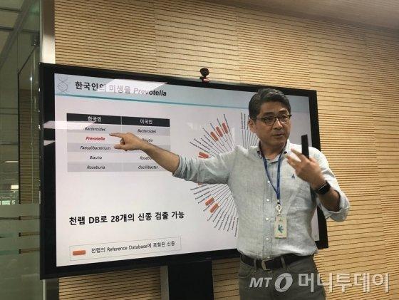 천종식 천랩 대표가 한국인의 미생물과 천랩의 기술력을 설명하고 있다.