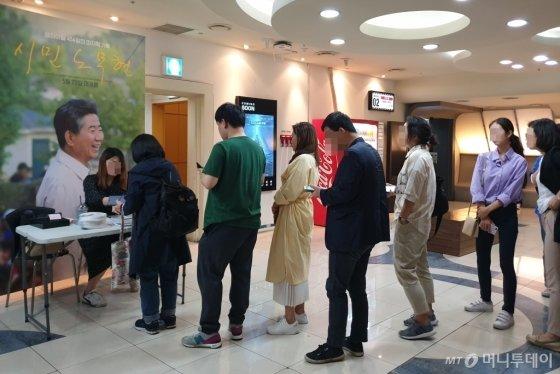 22일 서울 종로구 CGV대학로에서 열린 영화 '시민 노무현' 시사회 표를 받기 위해 관객들이 줄 서 있다. /사진=이영민 기자