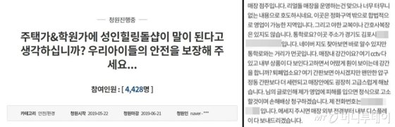 (좌) 청와대 국민청원 게시글 (우) 점주의 해명 댓글/사진=청와대 국민청원 게시판