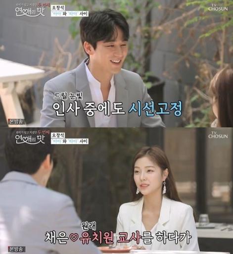 /사진=TV조선 '연애의 맛 시즌2' 캡처
