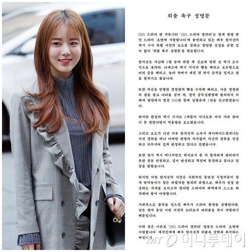 왼쪽부터 배우 한지선, SBS드라마 갤러리 일부 팬이 발표한 '퇴출 촉구 성명문'./사진=머니투데이 DB, SBS드라마 갤러리