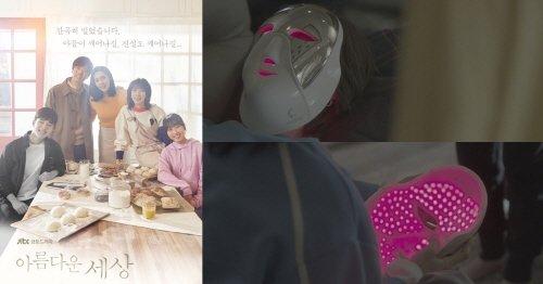 셀리턴, JTBC '아름다운 세상' 이청아 LED마스크 화제