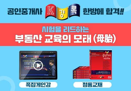 인기자격증 공인중개사, '경록'이 합격까지 지원