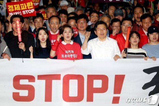 (서울=뉴스1) 박정호 기자 = 황교안 자유한국당 대표와 나경원 원내대표가 25일 오후 서울 종로구 세종문화회관 앞에서 열린 '문재인 STOP!, 국민이 심판합니다!' 규탄대회를 마친 뒤 지지자들과 함께 청와대를 향해 행진을 하고 있다. 2019.5.25/뉴스1   <저작권자 © 뉴스1코리아, 무단전재 및 재배포 금지>