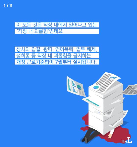 [카드뉴스] '태움' 이제 안된다