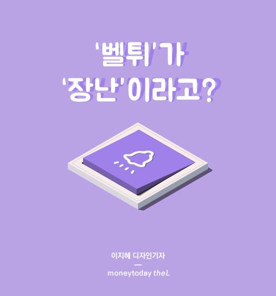 [카드뉴스] '벨튀'가 '장난'이라고?