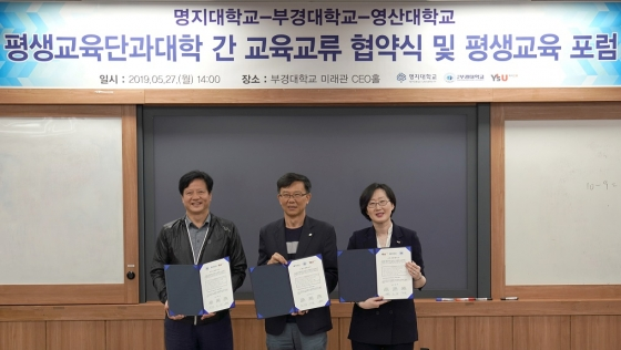 와이즈유-부경대-명지대, 평생교육 교류협약 체결