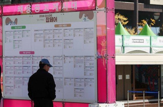 지난해 10월 31일 오후 서울 광화문광장에서 열린 '2018 리스타트 잡페어'에서 한 구직자가 채용공고게시대를 바라보고 있다. / 사진제공=뉴스1