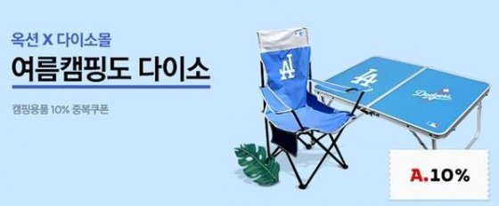 [주말 핫딜 브리핑]옥션, 'MLB 캠핑테이블' 1만7910원 - 머니투데이 뉴스