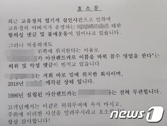 제주아산렌트카가 사무실에 게시한 호소문./사진=뉴스1
