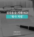 [카드뉴스] 청약통장 거래 NO…'형사 처벌'