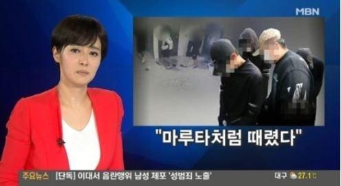 /사진=MBN '뉴스8' 방송화면 캡처
