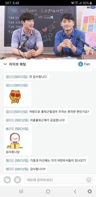 /삼성디스플레이 신입직원 공채 합격자 온라인 오리엔테이션 'SDC 라이브' 캡쳐 화면.