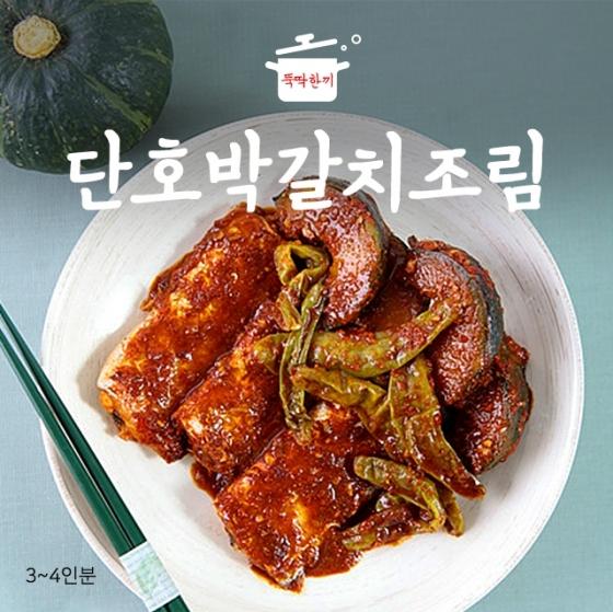 [뚝딱 한끼] '매콤' 갈치조림과 '달콤' 단호박