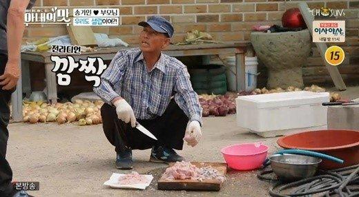 /사진=TV조선 '아내의 맛' 캡처