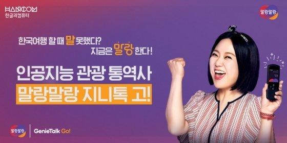 한컴, AI 통번역기 '지니톡고!' 부산서 관광통역 서비스 - 머니투데이 뉴스